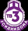 ТВ-3 (Сидим дома)