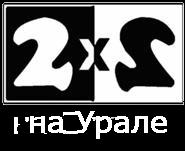 2х2 на Урале (1994-97)