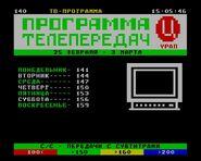 Телетекст (ТВЦ-Урал) 140 страница