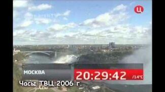 Часы (ТВ Центр, 14.08.2006-24.09