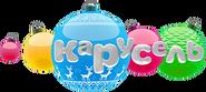 Карусель (2011-2012, новогодний) (использовался в заставках)