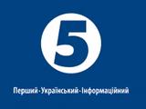 Пятый канал (Украина)