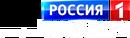 Россия-1 Санкт-Петербург (2019-н.в., белые буквы)