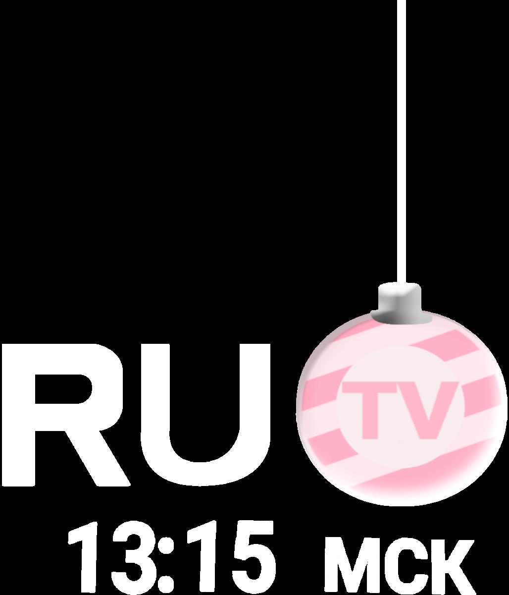 RU.TV (2008-2009, новогодний)