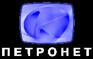 Петронет (г. Петрозаводск) (2000-2002) (использовался в эфире)