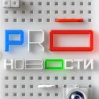 PRO Новости (МузТВ, 2019)