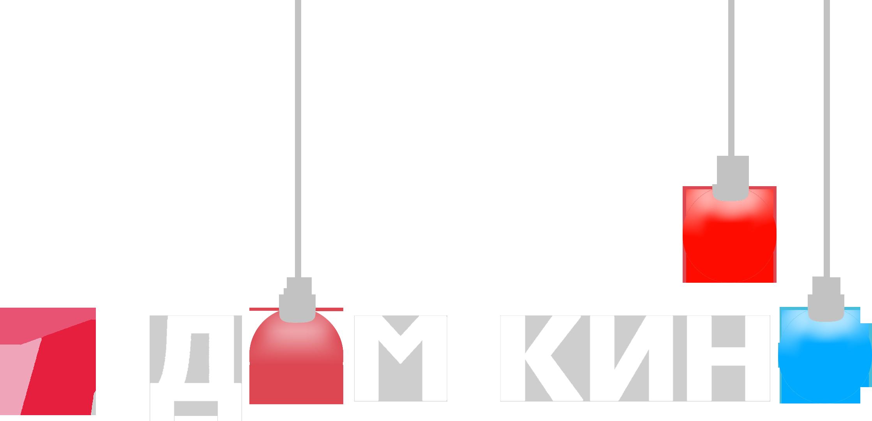 Дом кино (2015-2016, новогодний)