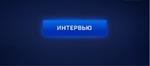 Интервью (Россия-24)