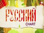 Русский чарт