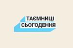 Тайны Настоящего (Эскулап TV)