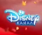 Канал Disney (осенний логотип на красной стенке 2017)