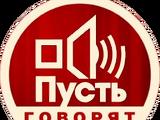 Телепедия/Видеоархив/Кемерово, мы с тобой
