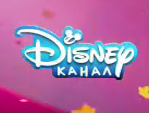 Канал Disney (осений логотип на фиолетовой стенке 2015-2016 гг.)