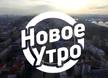 Новое утро (ТВК, Красноярск)
