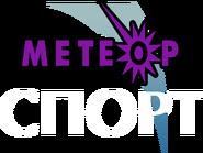 Метеор-Спорт (1996, эфирный)