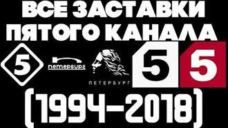 Все заставки Пятого канала (1994-2018)