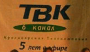 ТВК (г. Красноярск) (5 лет)