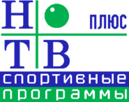 НТВ+ Спорт на 6-м канале (2002, немного выше, другой шрифт ПЛЮС)