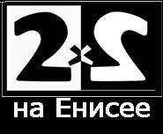 2х2 на Енисее (1990-92)
