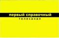 Первый справочный (г. Томск)