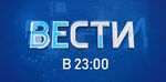 Вести в 23-00 (Россия 24)-0