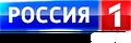 Россия-1 Сочи (2019-н.в., белые буквы)