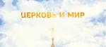 Церковь и мир (Россия-24)