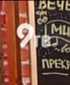 9тв logo
