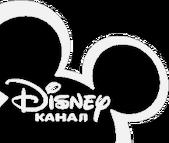 Канал Disney (белый)
