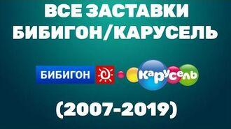 Все заставки БИБИГОН КАРУСЕЛЬ (2007-2019)