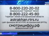 Телепедия/Видеоархив/Отключение аналогового телевидения в России. Четвёртый этап
