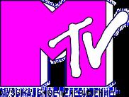 MTV Россия 1 розовый