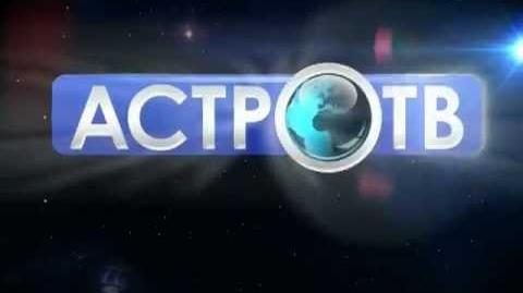 Астро-ТВ