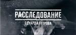 Расследование Эдуарда Петрова (Программа)