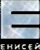 Зимняя версия логотипа Енисей (г. Красноярск) (2014)