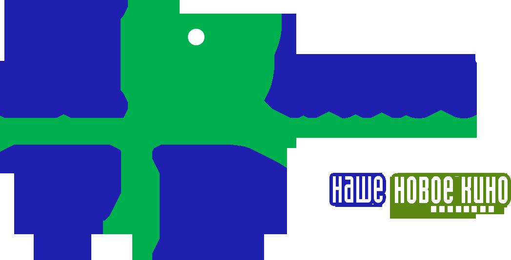 НТВ-Плюс Наше новое кино (2005-2007)