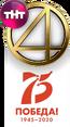 ТНТ4 HD (2020, 75 лет ПОБЕДА!)