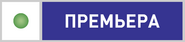 NTV Plus Premiera