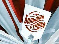Большая стирка (ОРТ, Первый канал) (2002-2004)