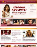 Скриншот сайта Домашний (2010-2011)