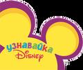 Узнавайка Disney (первый логотип)