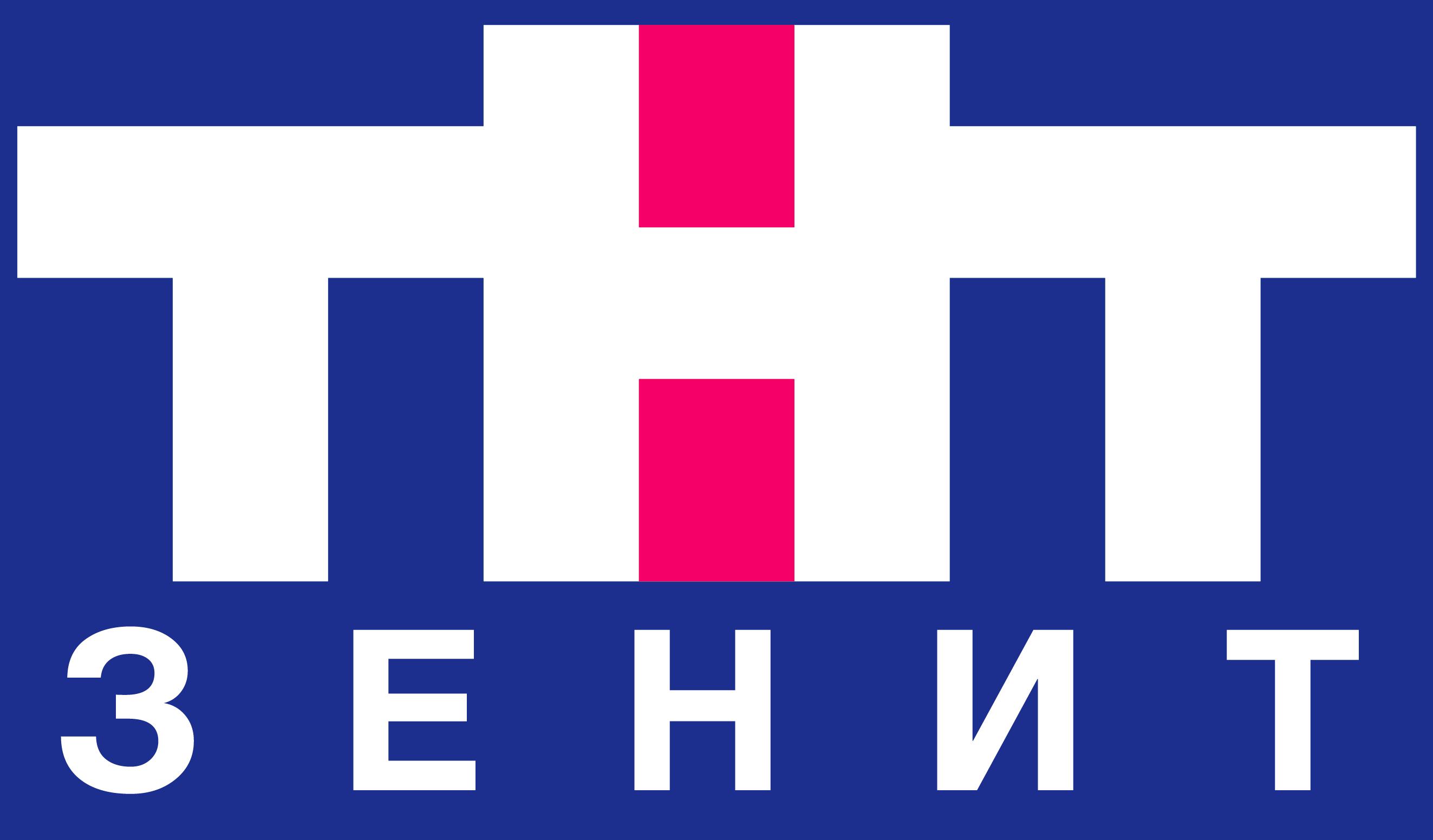 ТНТ-Зенит