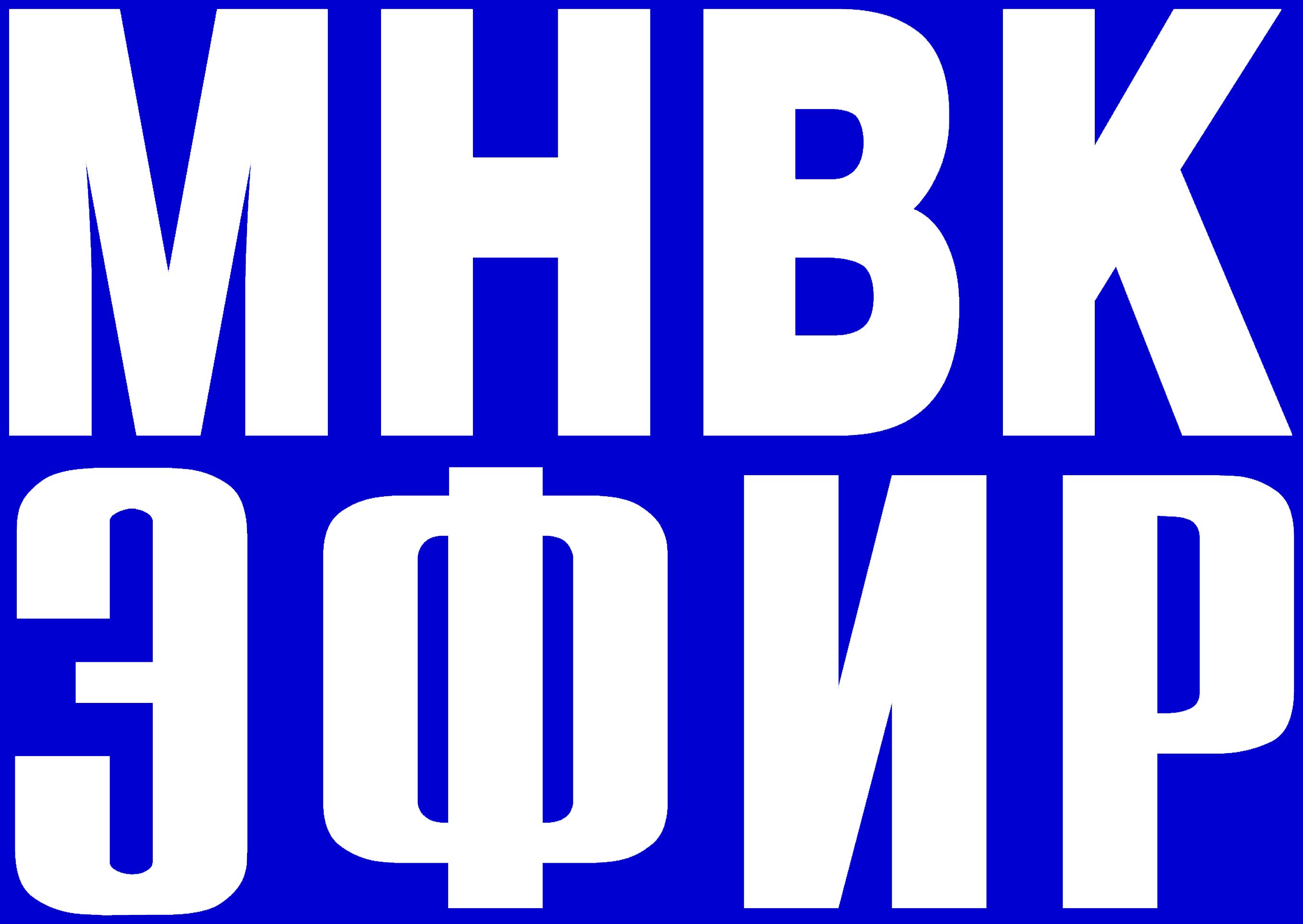 МНВК-Эфир (г. Казань, 1999-2002)