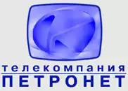 Петронет (г. Петрозаводск) (2000-2002)