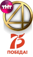 ТНТ4 (2020, 75 лет ПОБЕДА!)