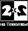 2х2 на Поволжье 2 неэфирный