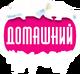 Домашний (новогодний, 2005-2006)