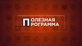 Полезная-программа-от-21.01.20 Moment