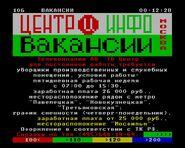 Телетекст (ТВЦ-Москва) 106 страница