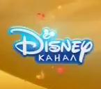 Канал Disney (осенний логотип на жёлтой стенке 2017)